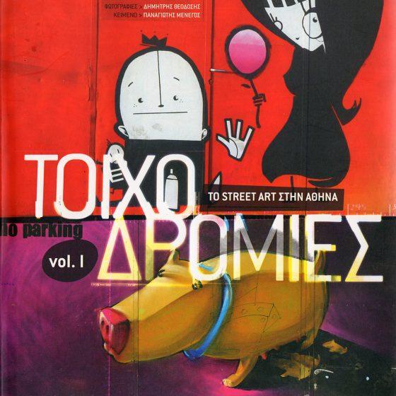 """Toihodromies"" – Street Art in Athens"